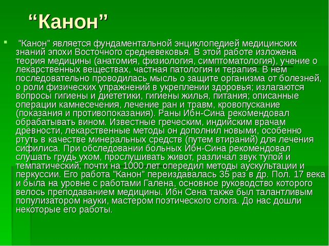 """""""Канон"""" """"Канон"""" является фундаментальной энциклопедией медицинских знаний эпо..."""