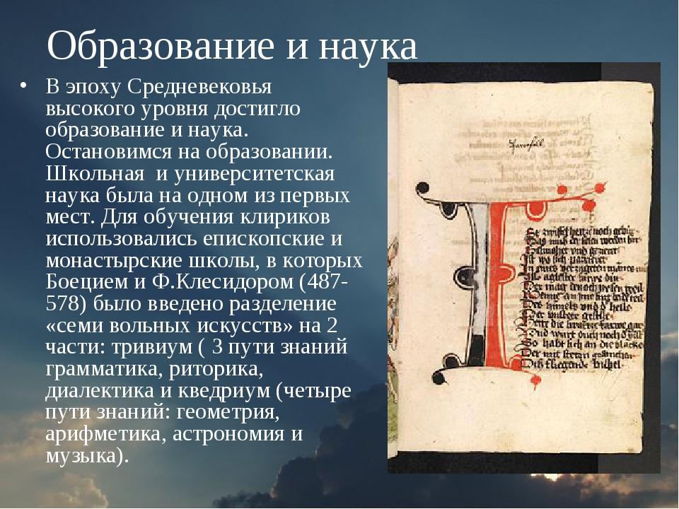 Образование и наука В эпоху Средневековья высокого уровня достигло образовани...
