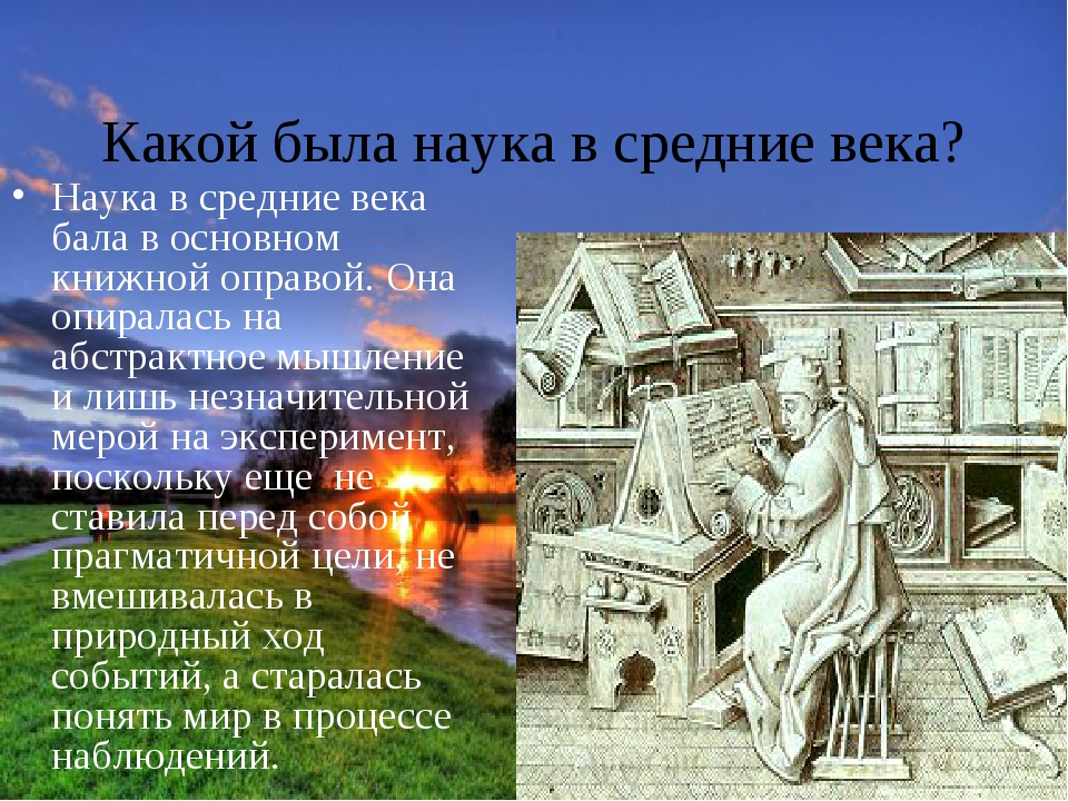 Какой была наука в средние века? Наука в средние века бала в основном книжной...