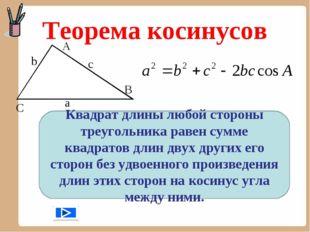 Теорема косинусов Квадрат длины любой стороны треугольника равен сумме квадра