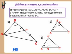 Подберите чертеж к условию задачи В треугольнике АВС, АВ=4, АС=6, ВС=2√7, А=