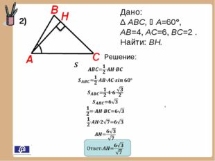 Решение: Дано: ∆ АВС, А=60°, АВ=4, АС=6, ВС=2 . Найти: BH. 2)