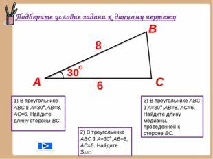 В А С 8 6 30 о 1) В треугольнике АВС А=30°,АВ=8, АС=6. Найдите длину стороны