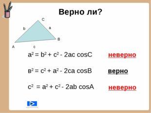 Верно ли? а2 = b2 + с2 - 2aс cosC в2 = с2 + a2 - 2сa cosB с2 = a2 + c2 - 2ab