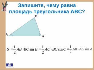 Запишите, чему равна площадь треугольника АВС? А В С