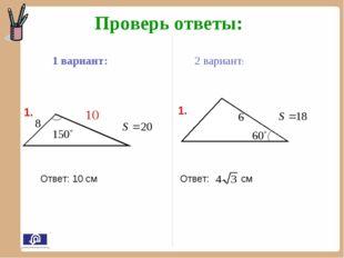 Проверь ответы: 1 вариант: 2 вариант: 8 10 6 Ответ: 10 см Ответ: см 1. 1. 2 в