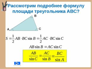 Рассмотрим подробнее формулу площади треугольника АВС? А В С