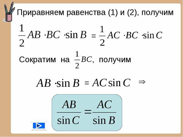Приравняем равенства (1) и (2), получим = Сократим на , получим =