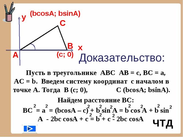 Пусть в треугольнике АВС АВ = с, ВС = а, АС = b. Введем систему координат с н...