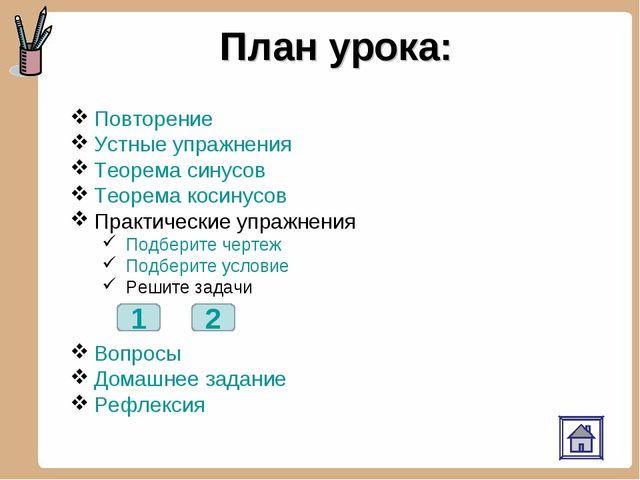 План урока: Повторение Устные упражнения Теорема синусов Теорема косинусов Пр...