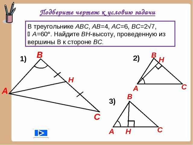 Подберите чертеж к условию задачи В треугольнике АВС, АВ=4, АС=6, ВС=2√7, А=...