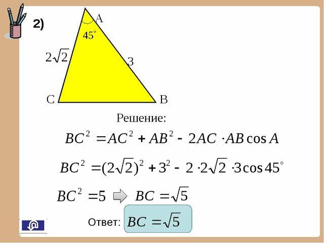 Решение: А С В 3 Ответ: 2)