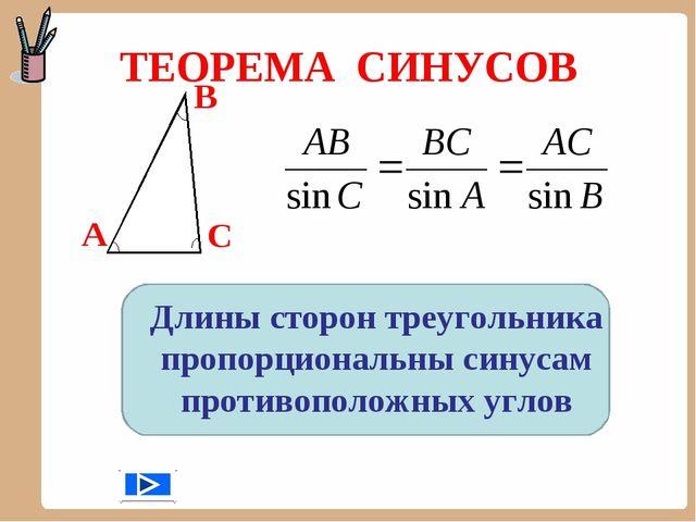 ТЕОРЕМА СИНУСОВ Длины сторон треугольника пропорциональны синусам противополо...