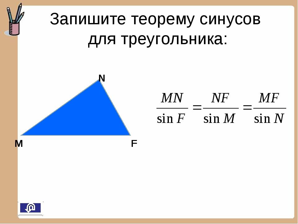 Запишите теорему синусов для треугольника: M F N