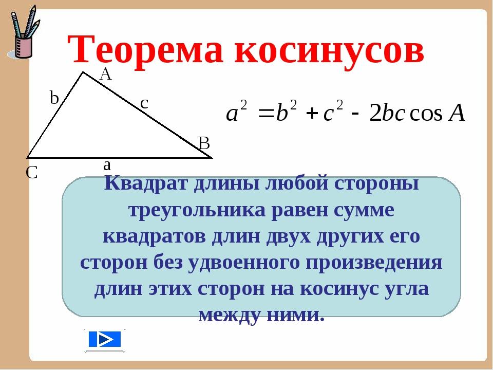 Теорема косинусов Квадрат длины любой стороны треугольника равен сумме квадра...