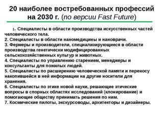 20 наиболее востребованных профессий на 2030 г. (по версии Fast Future) 1. С