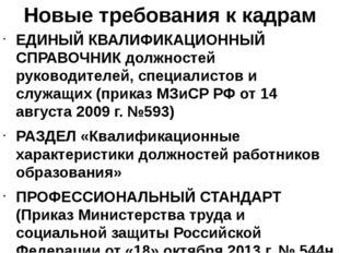 Новые требования к кадрам ЕДИНЫЙ КВАЛИФИКАЦИОННЫЙ СПРАВОЧНИК должностей руков