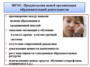 ФГОС. Предпосылки новой организации образовательной деятельности противоречие