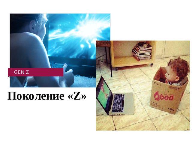 Поколение «Z»