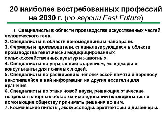 20 наиболее востребованных профессий на 2030 г. (по версии Fast Future) 1. С...