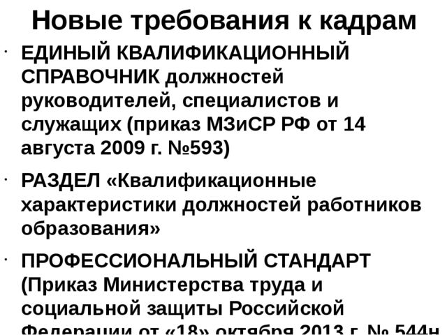Новые требования к кадрам ЕДИНЫЙ КВАЛИФИКАЦИОННЫЙ СПРАВОЧНИК должностей руков...