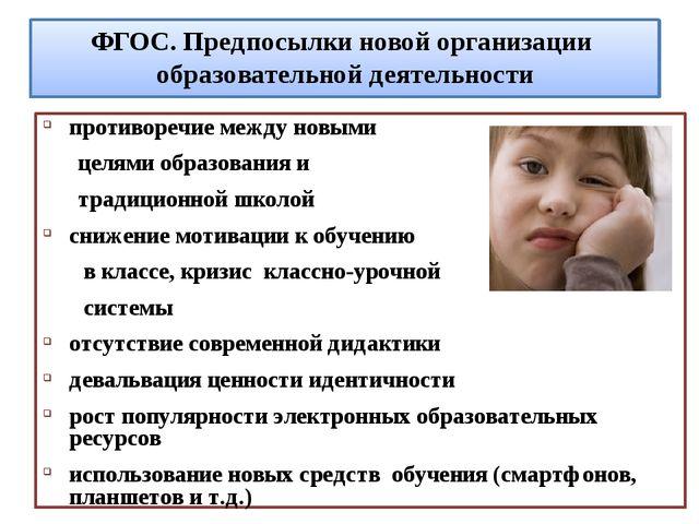 ФГОС. Предпосылки новой организации образовательной деятельности противоречие...
