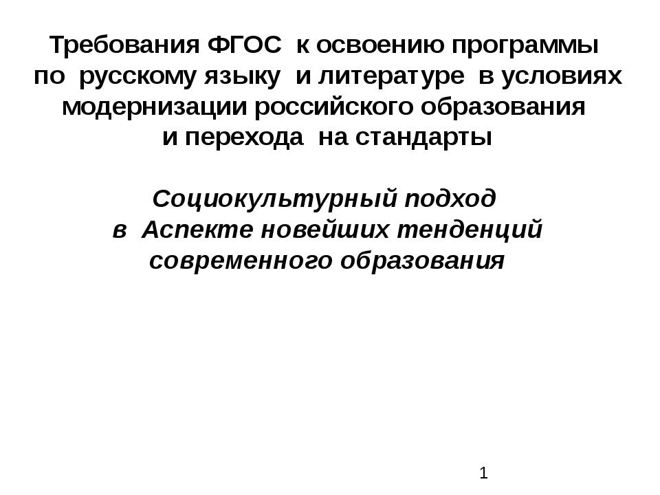 Требования ФГОС к освоению программы по русскому языку и литературе в условия...