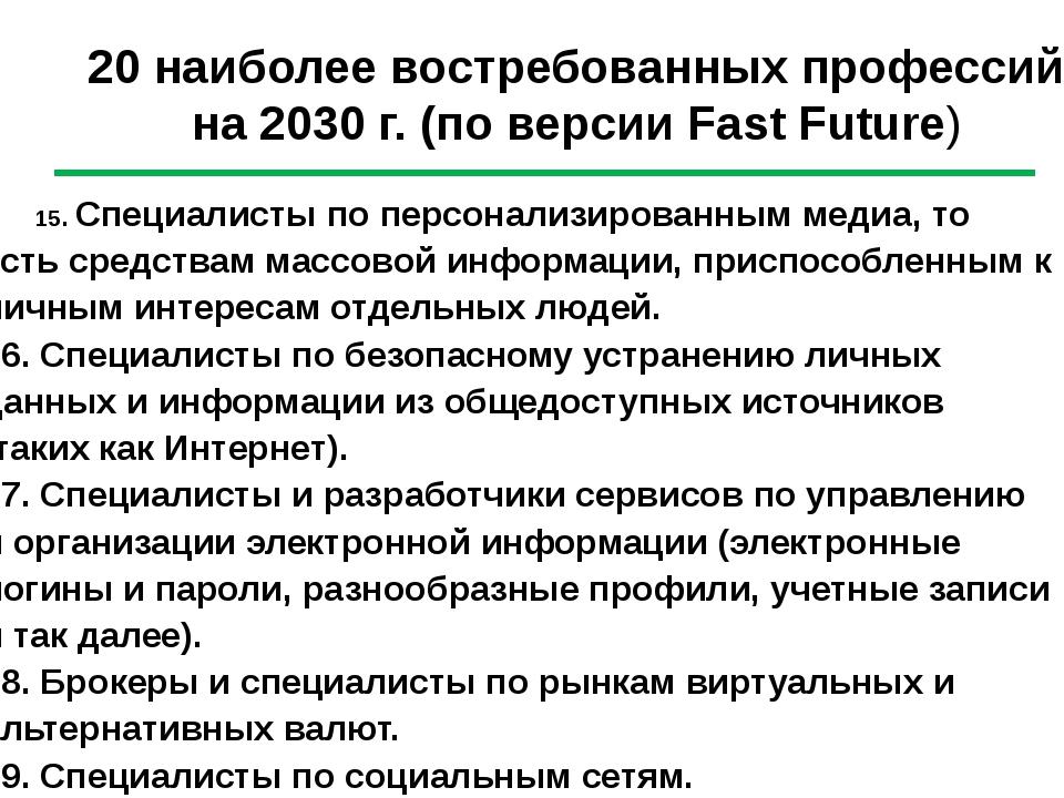 20 наиболее востребованных профессий на 2030 г. (по версии Fast Future) 15....