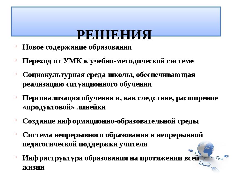 РЕШЕНИЯ Новое содержание образования Переход от УМК к учебно-методической си...