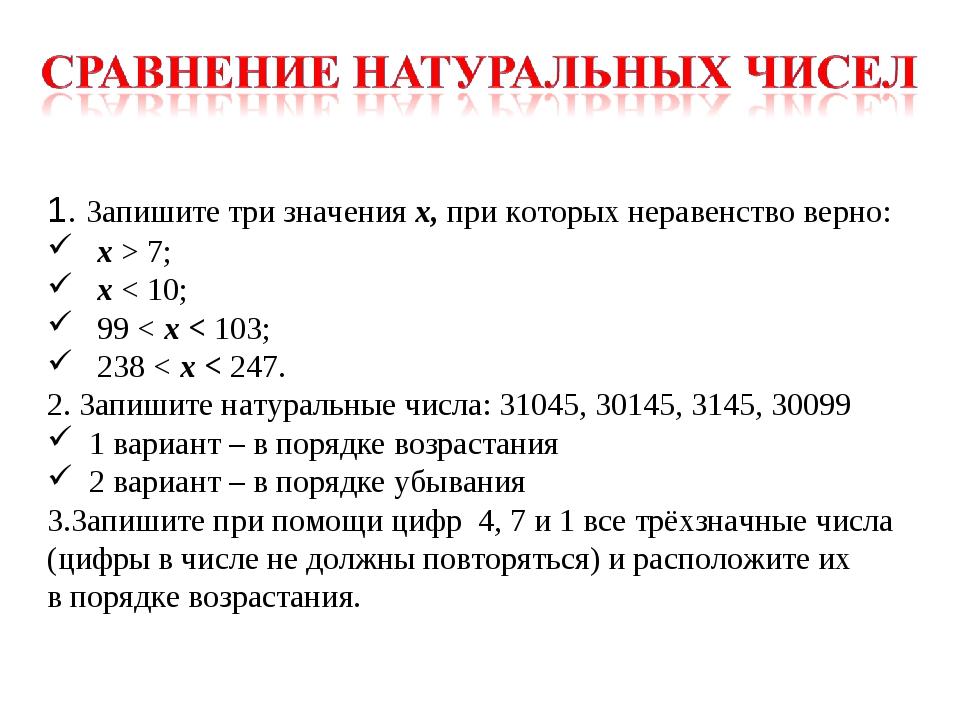 1. Запишите три значения х, при которых неравенство верно: х > 7; х < 10; 99...