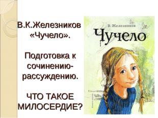 В.К.Железников «Чучело». Подготовка к сочинению-рассуждению. ЧТО ТАКОЕ МИЛОСЕ