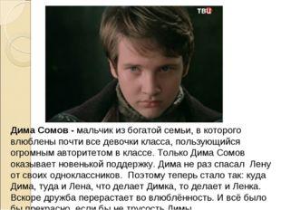 Дима Сомов - мальчик из богатой семьи, в которого влюблены почти все девочки