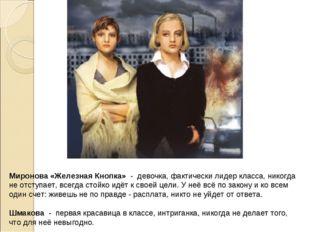 Миронова «Железная Кнопка» - девочка, фактически лидер класса, никогда не от