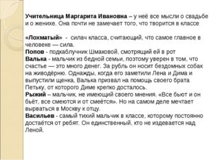 Учительница Маргарита Ивановна – у неё все мысли о свадьбе и о женихе. Она по