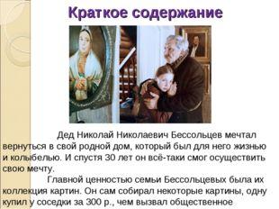 Краткое содержание Дед Николай Николаевич Бессольцев мечтал вернуться в свой