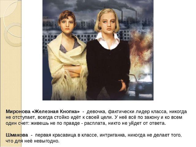 Миронова «Железная Кнопка» - девочка, фактически лидер класса, никогда не от...