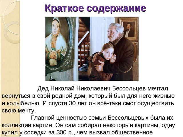 Краткое содержание Дед Николай Николаевич Бессольцев мечтал вернуться в свой...