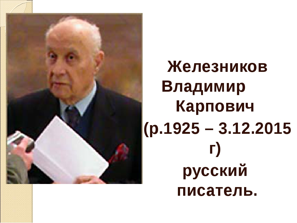Железников Владимир Карпович (р.1925 – 3.12.2015 г) русский писатель.