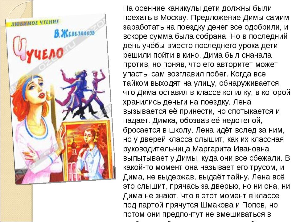 На осенние каникулы дети должны были поехать в Москву. Предложение Димы самим...
