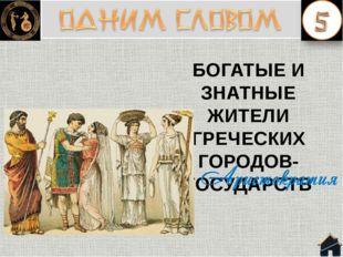 Алфавит (24 гласные и согласные буквы) Поэмы Гомера «Илиада» и «Одиссея» Теат