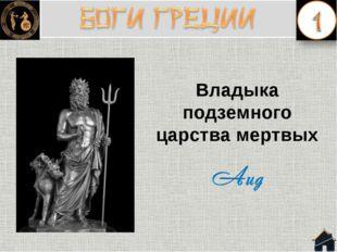 17-метровая статуя покрыта золотом и слоновой костью. Была сделана скульптор