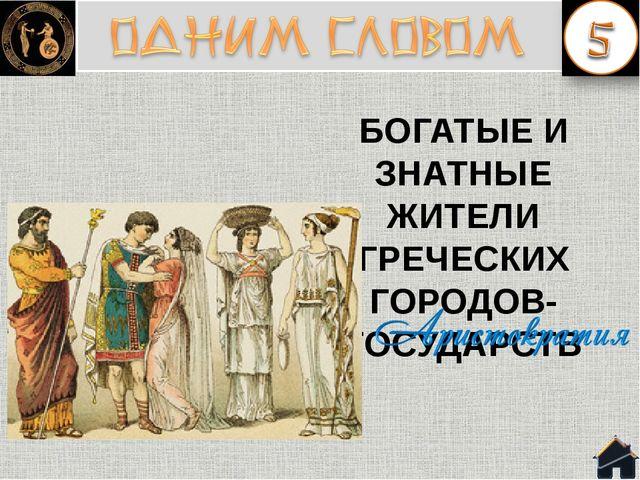 Алфавит (24 гласные и согласные буквы) Поэмы Гомера «Илиада» и «Одиссея» Теат...