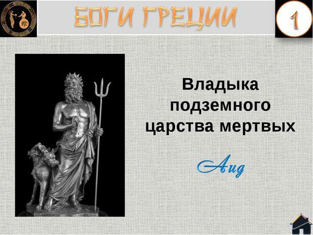 17-метровая статуя покрыта золотом и слоновой костью. Была сделана скульптор...