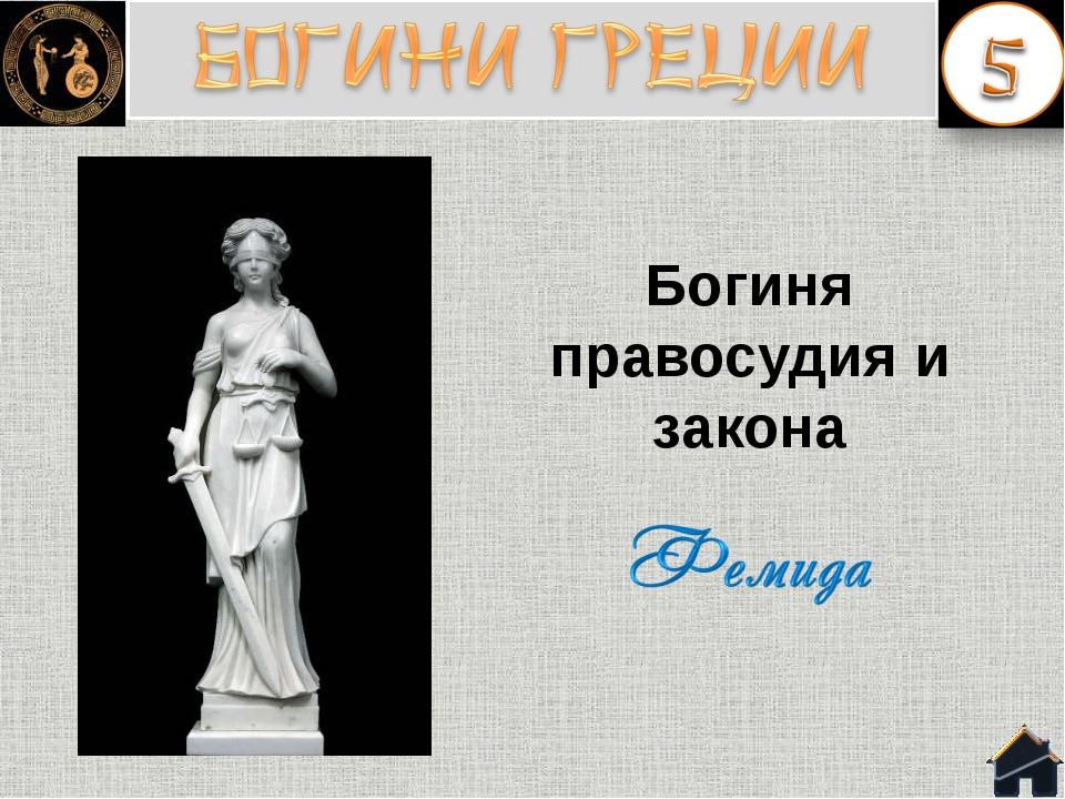 Богиня справедливой войны и мудрости