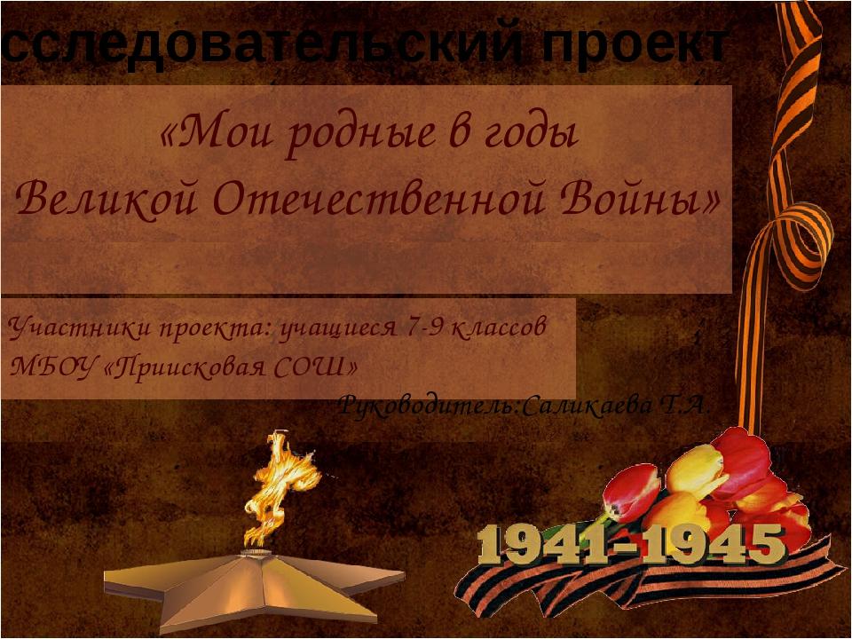 «Мои родные в годы Великой Отечественной Войны» Участники проекта: учащиеся 7...