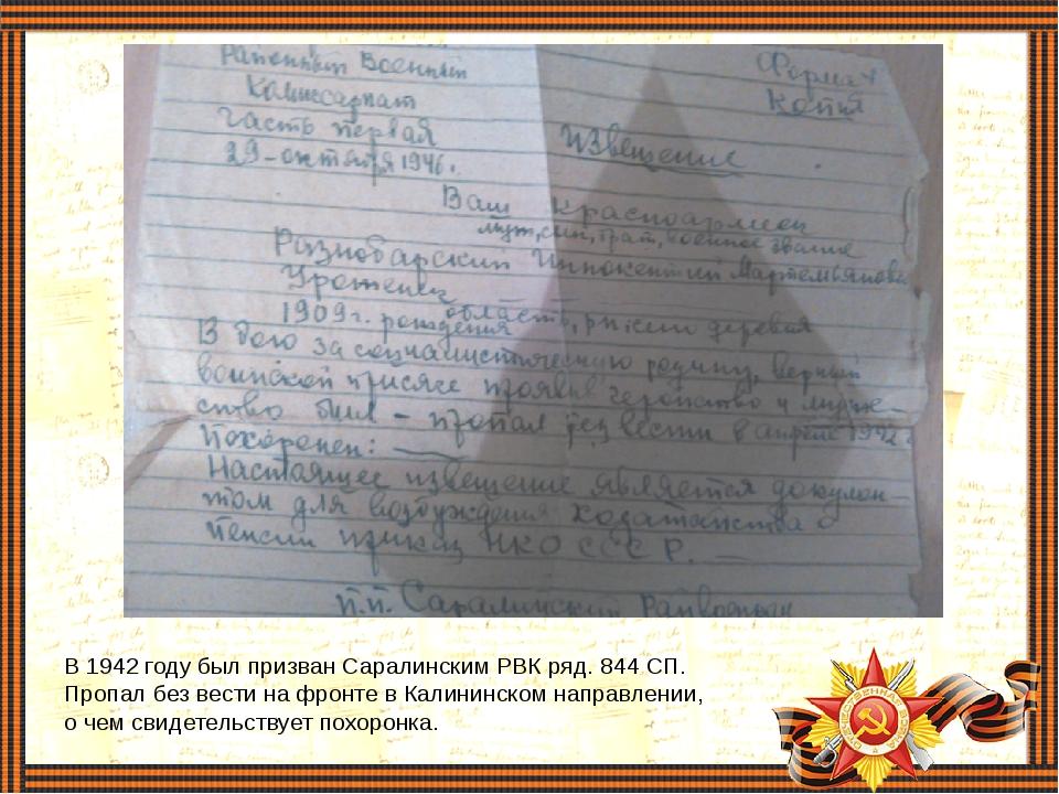 В 1942 году был призван Саралинским РВК ряд. 844 СП. Пропал без вести на фрон...