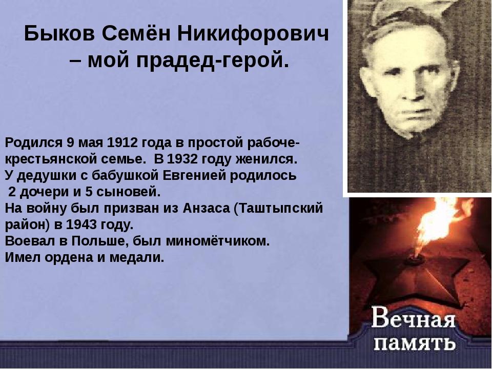 Быков Семён Никифорович – мой прадед-герой. Родился 9 мая 1912 года в просто...