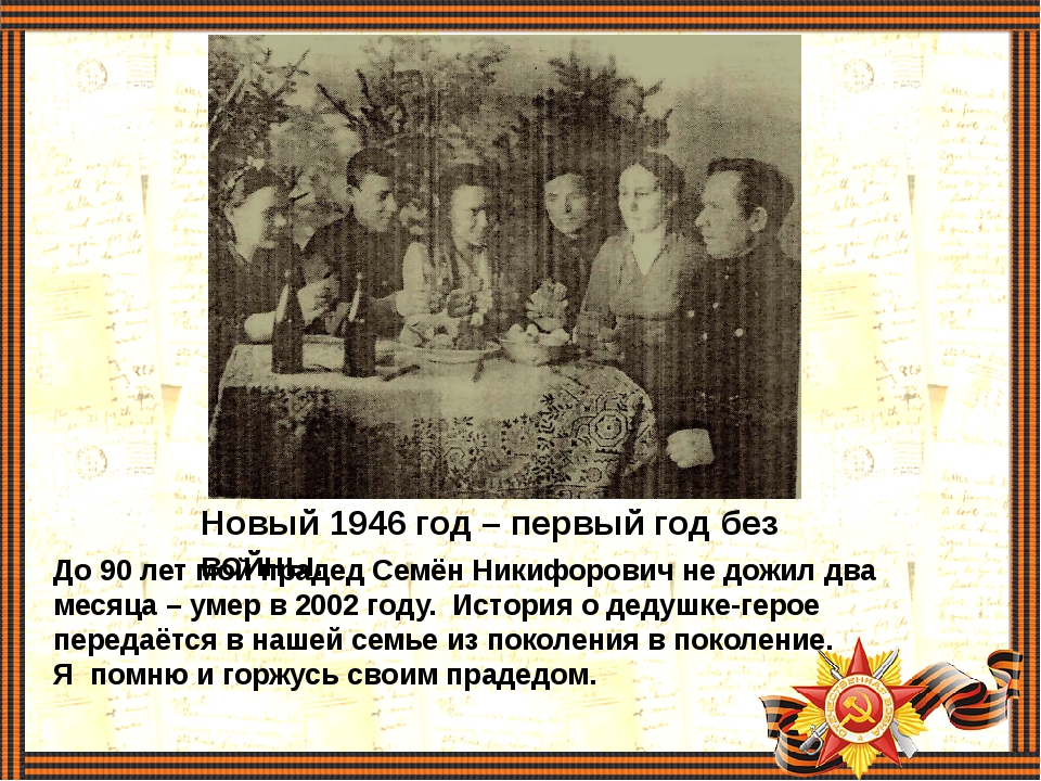 Новый 1946 год – первый год без войны. До 90 лет мой прадед Семён Никифорович...