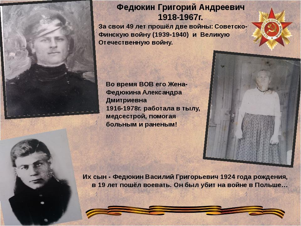 Федюкин Григорий Андреевич 1918-1967г. За свои 49 лет прошёл две войны: Совет...