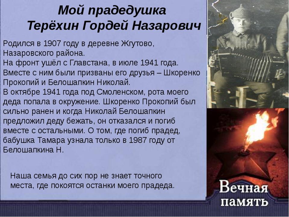 Мой прадедушка Терёхин Гордей Назарович Родился в 1907 году в деревне Жгутово...